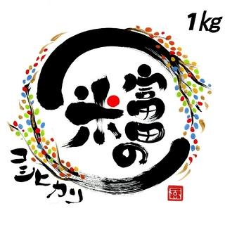 お米1㎏【お米屋ゆうくんイチオシ!当店の店頭で一番売れる美味しいコシヒカリ】(米/穀物)