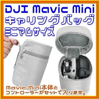 Mavic Mini 超小型キャリングバッグ(トイラジコン)