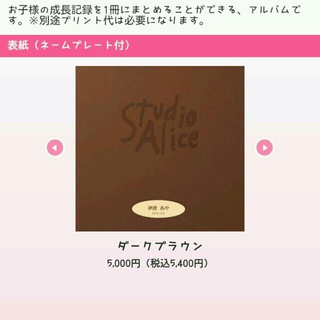 スタジオアリス ベーシックアルバムセットの通販 by ♥|ラクマ