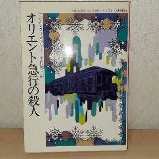 オリエント急行の殺人(文学/小説)
