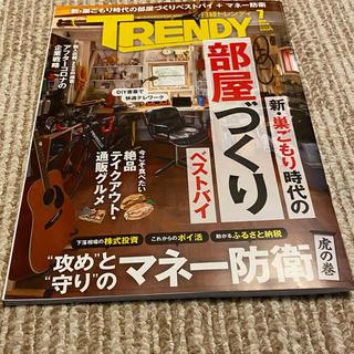 ニッケイビーピー(日経BP)の日経 TRENDY (トレンディ) 2020年 07月号(ニュース/総合)