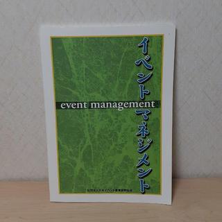 イベントマネジメント(ビジネス/経済)