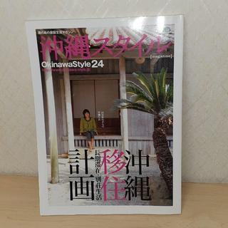 沖縄スタイル24 沖縄移住計画(ノンフィクション/教養)