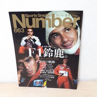 スポーツグラフィック ナンバー 663(車/バイク)