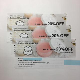 ラリン(Laline)のTSI株主優待券 ラリンジャパン 20%割引 3枚(ショッピング)