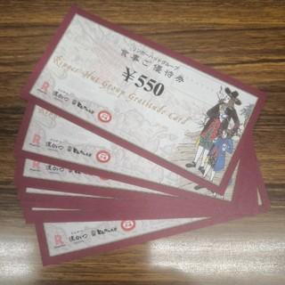 リンガーハット(リンガーハット)のリンガーハット株主優待券 550円✕9枚(その他)