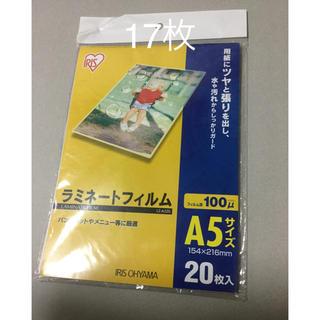 アイリスオーヤマ(アイリスオーヤマ)のラミネートフィルム A5サイズ 17枚(オフィス用品一般)