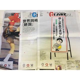 朝日新聞グローブ3回分