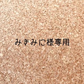 みきみに様専用(カード/レター/ラッピング)