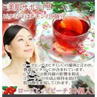 【送料無料】ローズヒップピーチ ティーパック30個入り(1.2g) ハーブティー(茶)