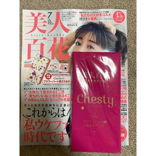 チェスティ(Chesty)の美人百花7月号ふろく スマホケース(ファッション)