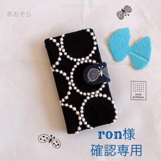 ミナペルホネン(mina perhonen)の1137*ron様確認専用 ミナペルホネン 手帳型 スマホケース(iPhoneケース)