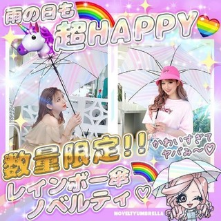 レディー(Rady)の【新品未使用★★】rady ノベルティ 傘(傘)