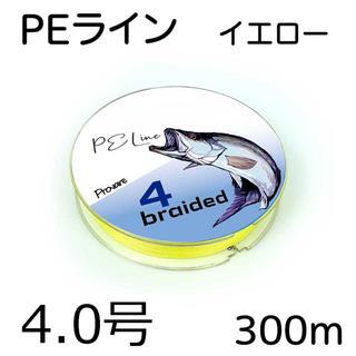 PEライン 4編 4号 日本製ダイニーマ  300m イエロー(釣り糸/ライン)
