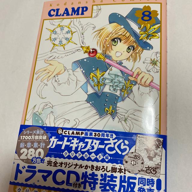 カード キャプター さくら クリア カード 編 8 巻