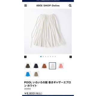 イデー(IDEE)のIDEE POOL 色々のふく 巻きギャザーエプロンスカート(ロングスカート)