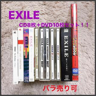 エグザイル(EXILE)のEXILE  9作品セット (CD8枚 +DVD10枚)(ポップス/ロック(邦楽))