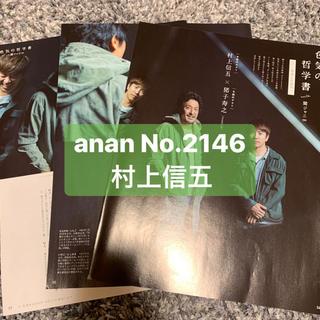 カンジャニエイト(関ジャニ∞)の☆ anan No.2146  関ジャニ 村上信五 連載 切り抜き(アート/エンタメ/ホビー)