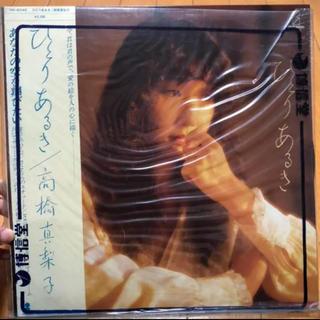 高橋真梨子 ひとりあるき レコード(ポップス/ロック(邦楽))