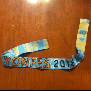 YONFES 2018 4.8 SUN リストバンド(ミュージシャン)