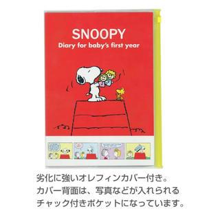 スヌーピー(SNOOPY)のSNOOPY 育児ダイアリー(その他)