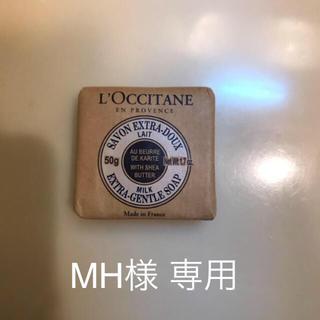 ロクシタン(L'OCCITANE)のMH様 専用(その他)