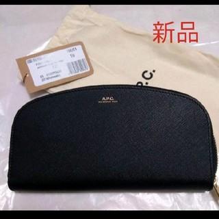 アーペーセー(A.P.C)の新品 未使用 A.P.C アーペーセー ハーフムーン 財布 F63218(財布)