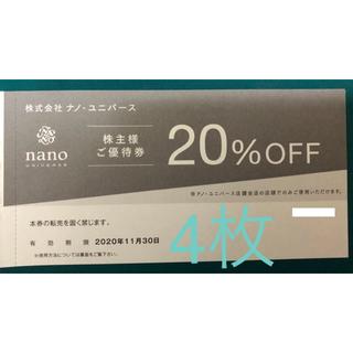 ナノユニバース(nano・universe)のナノユニバース 優待券 20%OFF 4枚(ショッピング)