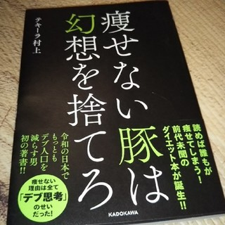カドカワショテン(角川書店)の⭐️痩せない豚は幻想を捨てろ テキーラ村上(健康/医学)