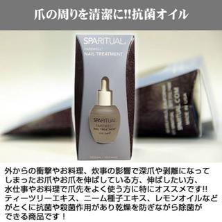未開封★ネイル★SPARITUAL(スパリチュアル) フェアウェル 抗菌オイル