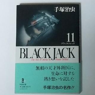 アキタショテン(秋田書店)のブラックジャック 文庫版 11巻 手塚治虫(少年漫画)