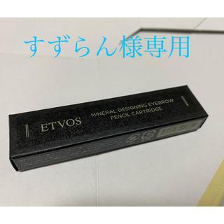 エトヴォス(ETVOS)のエトヴォス ミネラルデザイニングアイブロウペンシル カートリッジ(アイブロウペンシル)