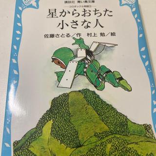 星からおちた小さな人 コロボックル物語3(絵本/児童書)