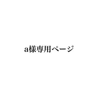 ヒステリックミニ(HYSTERIC MINI)のa様専用ページ(抱っこひも/おんぶひも)