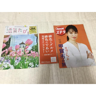 戸田恵梨香、朝ドラスカーレットNHKステラ、滋賀旅、スカーレットスタンプラリー(TVドラマ)