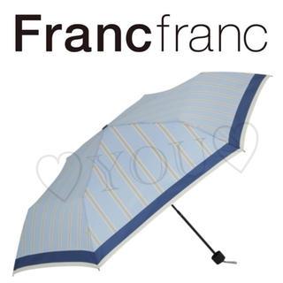 フランフラン(Francfranc)の新品タグ付☆ Francfranc フランフラン リーガ 折りたたみ傘 ブルー(傘)