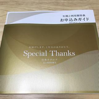 エヌティティドコモ(NTTdocomo)のdカード 年間ご利用特典 22000円分(その他)