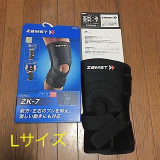 ザムスト(ZAMST)のザムスト膝サポーター☆Lサイズ☆試着のみ!(トレーニング用品)
