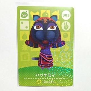 ニンテンドウ(任天堂)のどうぶつの森 amiiboカード ハッケミィ(カード)