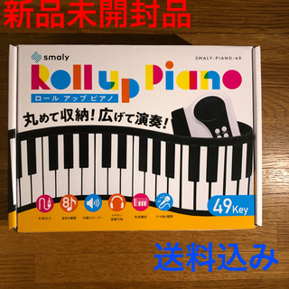 Smaly ロールアップピアノ SMALY-PIANO-49(電子ピアノ)