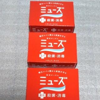 ミューズ(Mew's)のミューズ石鹸レギュラー95g3個(ボディソープ/石鹸)