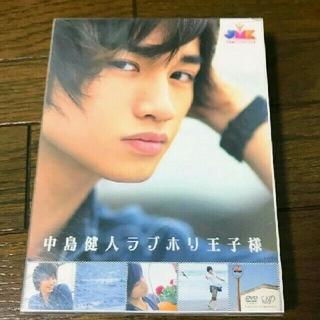 セクシー ゾーン(Sexy Zone)のJMK 中島健人ラブホリ王子様 DVD BOX 5枚組(TVドラマ)