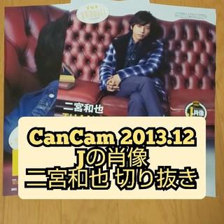 アラシ(嵐)の二宮和也 切り抜き CanCam 2013 12月号 Jの肖像(ファッション)