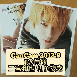 アラシ(嵐)の二宮和也 切り抜き CanCam 2012 9月号 Jの肖像(ファッション)