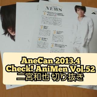 アラシ(嵐)の二宮和也 切り抜き AneCan 2013 4月号 Check!AniMen(ファッション)