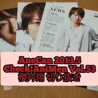 アラシ(嵐)の櫻井翔 切り抜き AneCan 2013 4月号 Check!AniMen(ファッション)
