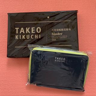 タケオキクチ(TAKEO KIKUCHI)の新品 タケオキクチ 長財布&貴重品管理ケース(長財布)