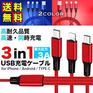 送料無料 3in1 ケーブル iPhone Micro TYPE-C USB(その他)