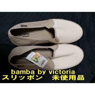 BIRKENSTOCK - H094 bamba by victoria スリッポン 新品未使用
