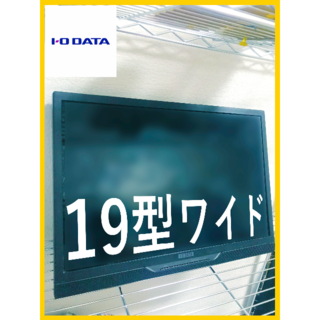 IO-DATA 液晶ワイドモニター LCD-AD191X3 BLK(ディスプレイ)